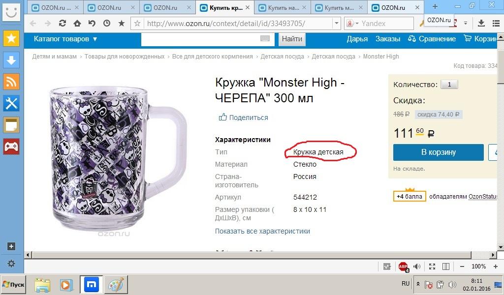 Чашка. Молоко на ночь со вкусом маминой заботы. / Скриншот с сайта ozon.ru
