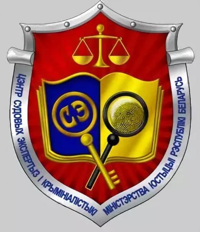 Эмблема Центра судебных экспертиз и криминалистики министерства юстиции Белоруссии