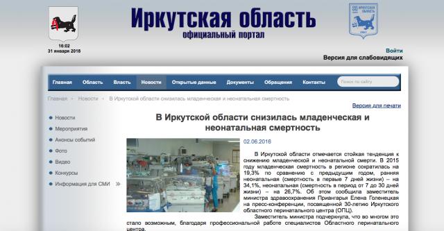 Новость с сайта правительства Иркутской области, где говорится о стойкой тенденции к снижению младенческой и неонатальной смертности в регионе