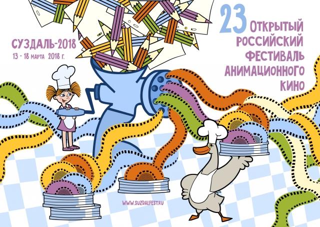 Открытый фестиваль анимационного кино утвердил конкурсную программу