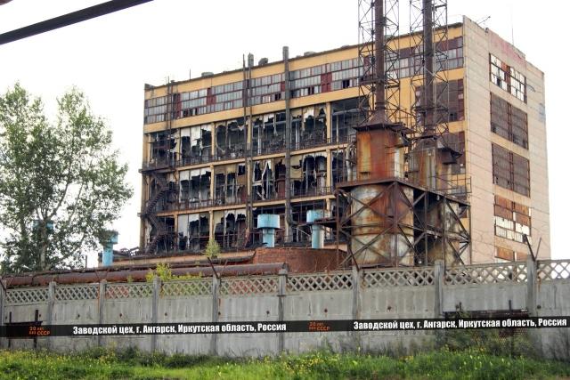 Разрушенная промышленность