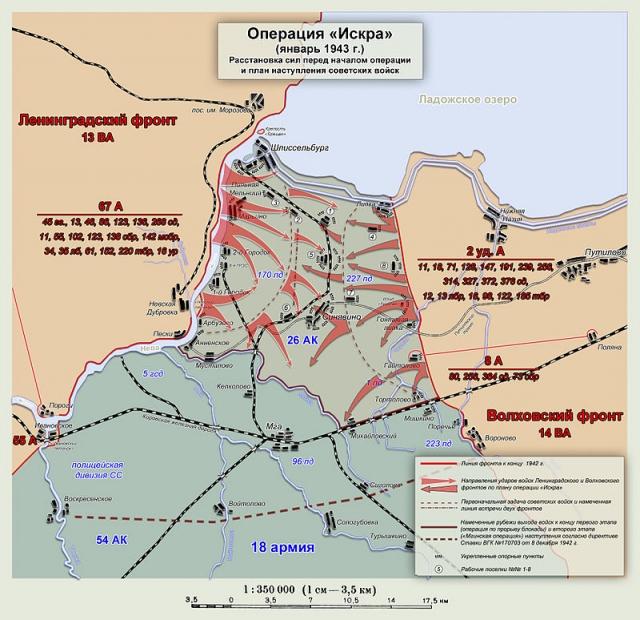 Операция «Искра». Расстановка сил перед началом операции и план наступления советских войск