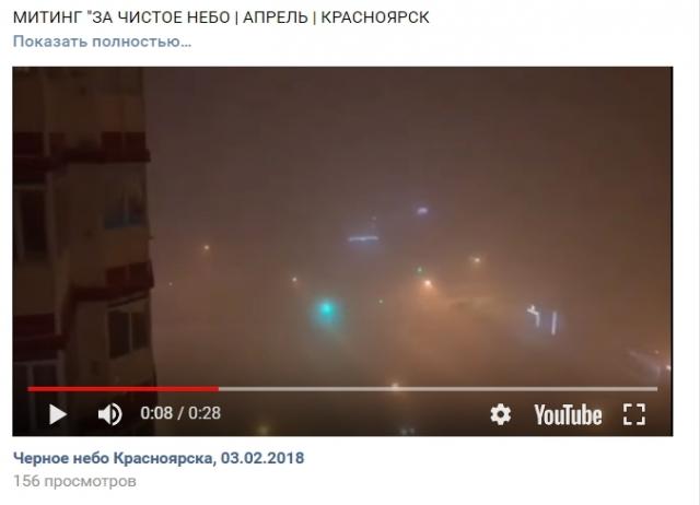 «Апокалипсис какой-то»: смог не уходит из Красноярска