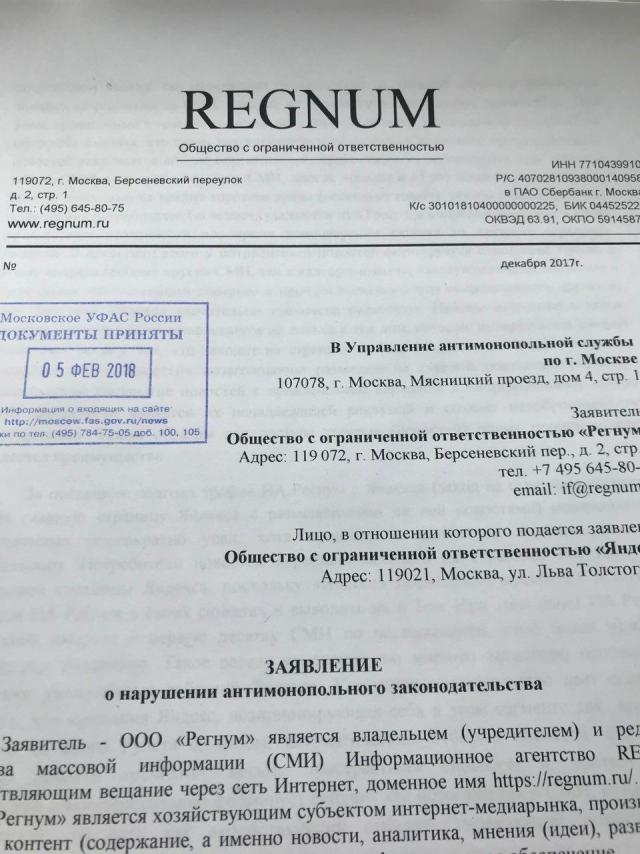 Заявление ИА REGNUM принято в ФАС
