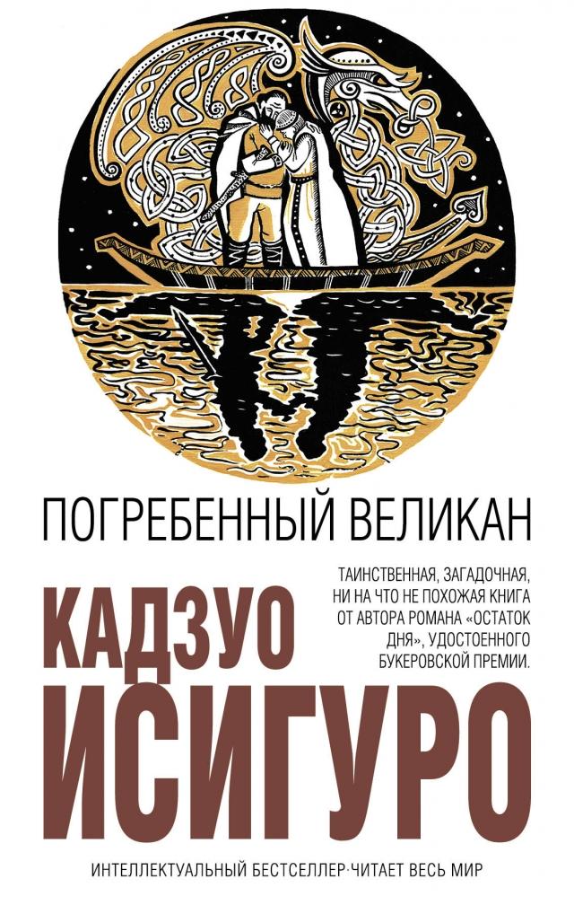 Обложка книги Кадзуо Исигуро «Погребенный великан»