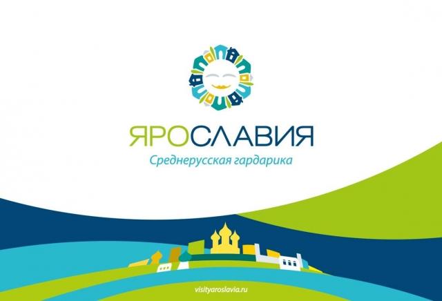 «Гардарика» и «Украшение России» — новый бренд Ярославской области
