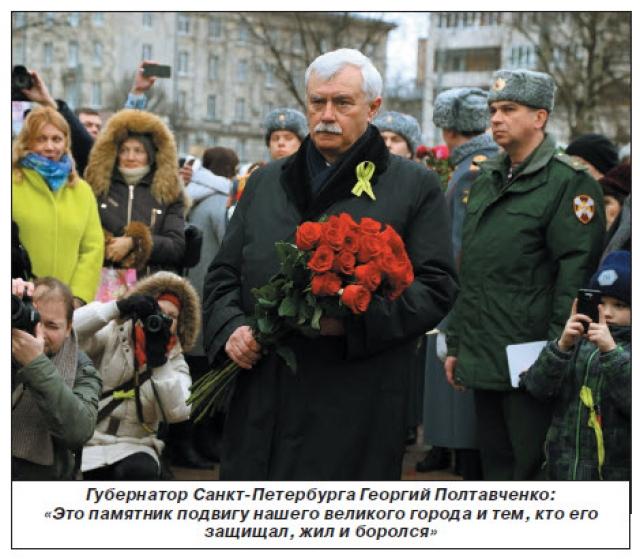 Открытие и освящение памятника «Мужеству ленинградцев, отстоявших наш город»