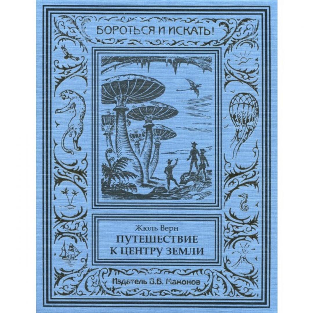 сможешь иллюстрации к книге путешествие к центру земли сколько денег