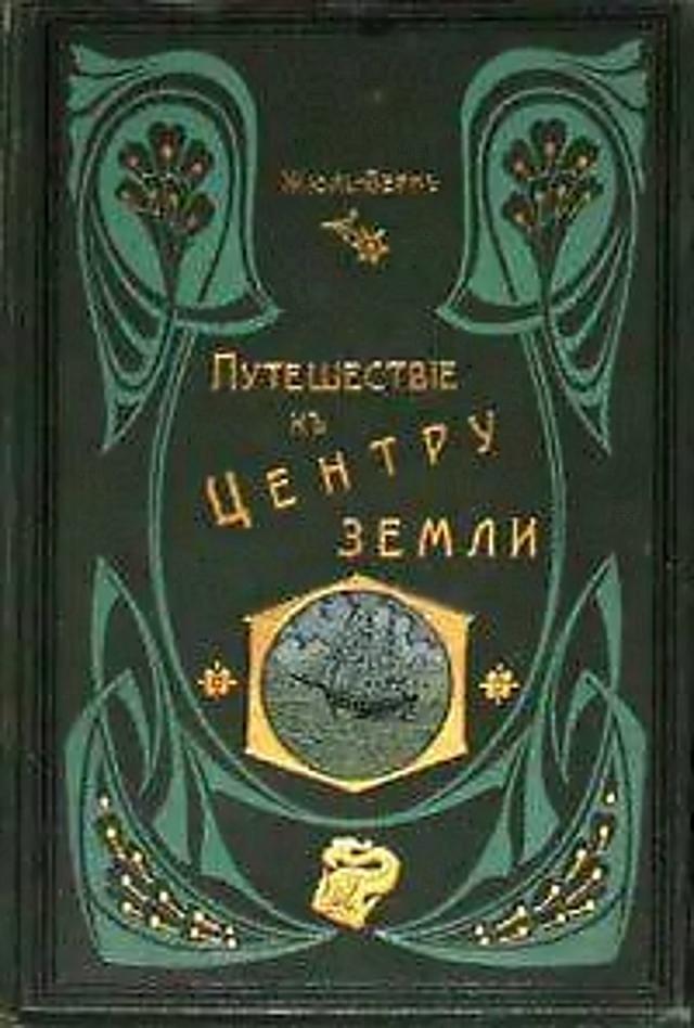 Обложка книги. Жюль Верн. «Путешествие к центру Земли»