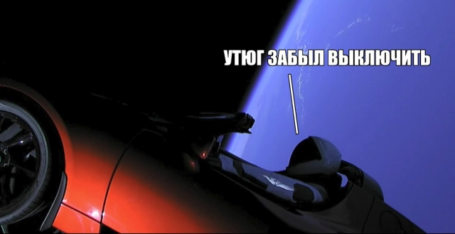Пользователи соцсетей создают мемы на тему запуска Falcon Heavy