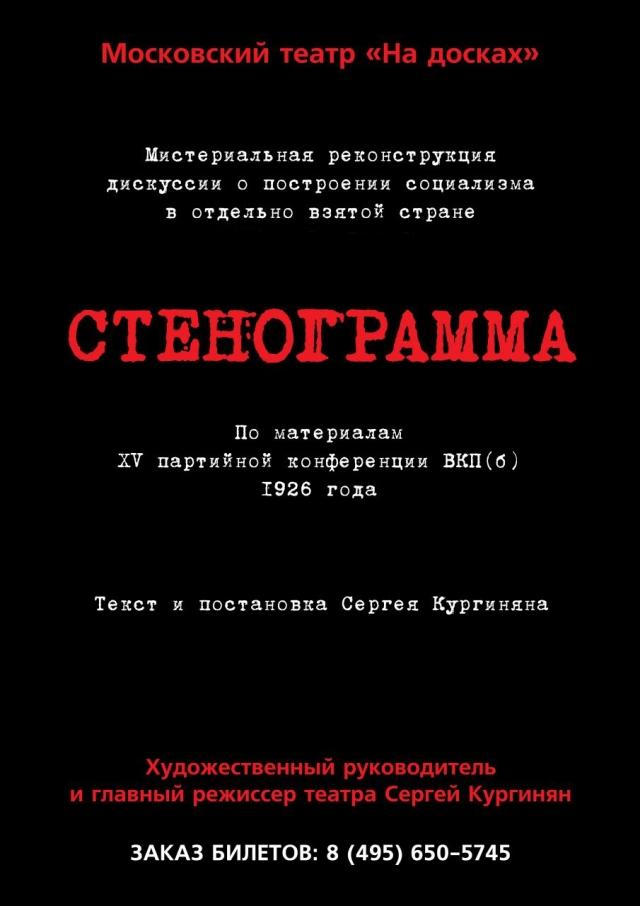 Ожившая стенограмма: Сталин, Троцкий и Россия