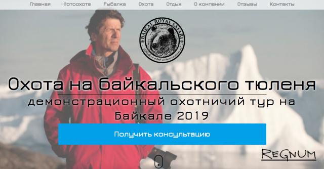 Сайт, на котором предлагалось купить охоту на байкальского тюленя