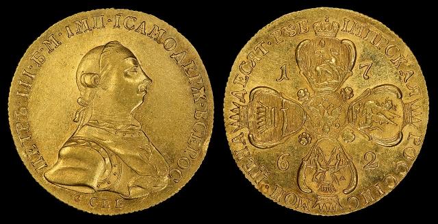 10 рублей золотом с профилем императора Петра III. 1762