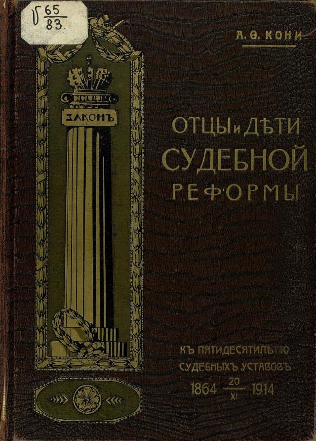 Обложка книги «Отцы и дети судебной реформы»