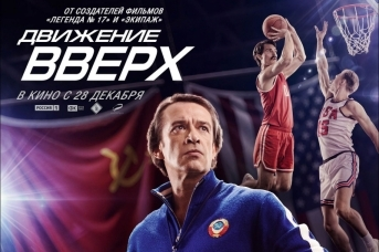 Постер х/ф «Движение вверх», Россия, 2018