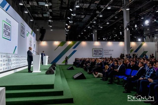 В Сочи прошла церемония награждения победителей конкурса «Лидеры России»