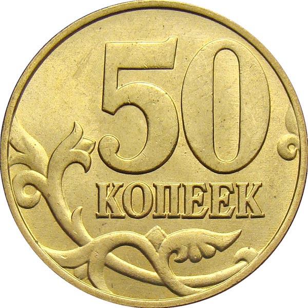 Видит ли Минстрой России разницу между 50 копейками и 1.000.000.000 рублей?
