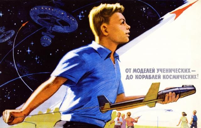От моделей ученических — до кораблей космических!