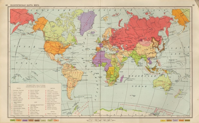 Географический атлас для 5-го и 6-го классов средней школы.1941 год
