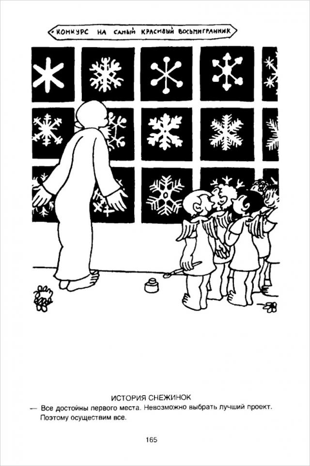 Снежинки. Жан Эффель. Сотворение Мира. Книга 1. Небо и Земля (часть девятая)