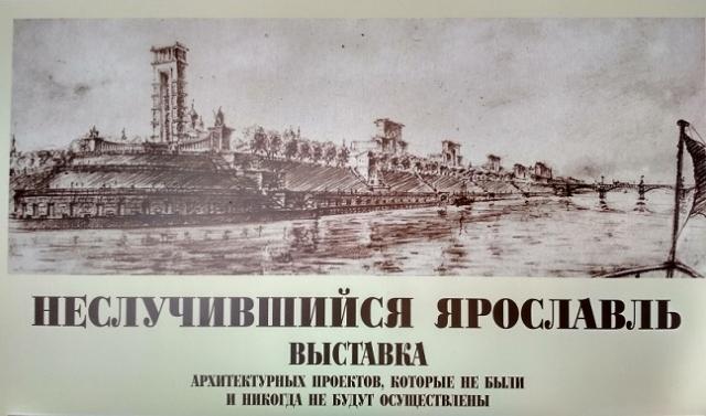 В Ярославле покажут нереализованные архитектурные проекты