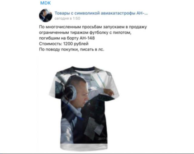 Во «ВКонтакте» пытались продавать товары с символикой крушения Ан-148