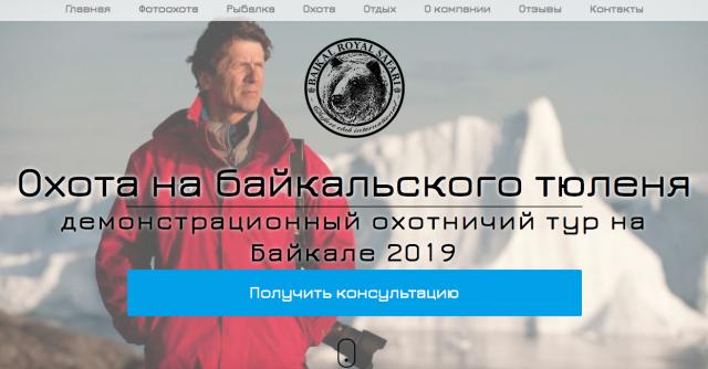 Так выглядела страница сайта, на котором намеревались торговать охотой на байкальских тюленей
