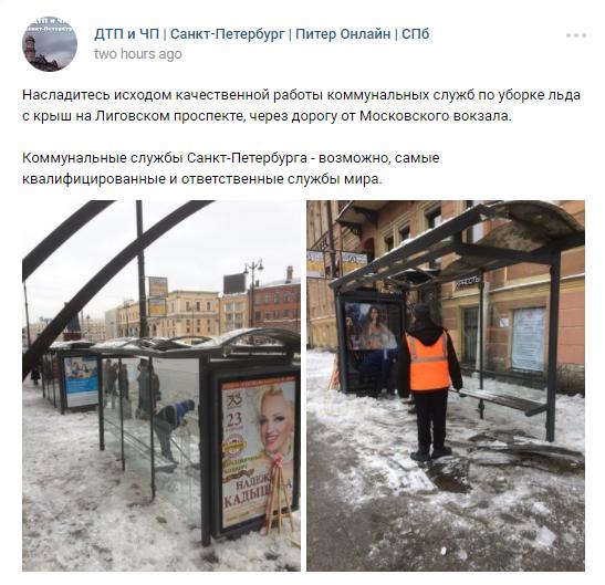 Жертвой расчистки крыш от ледяных наледей в центре Петербурга стала автобусная остановка
