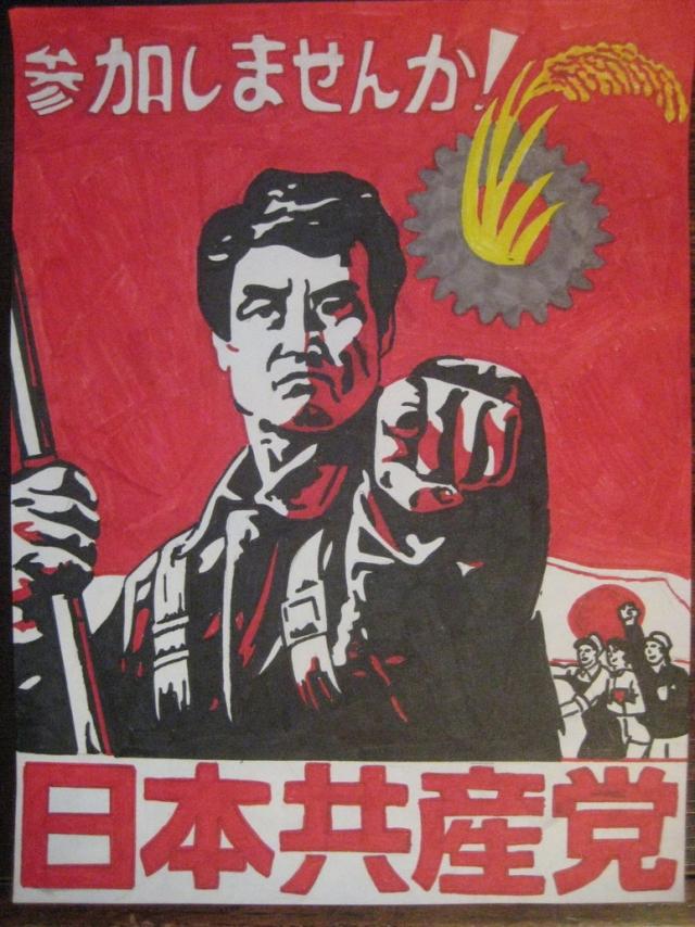 Плакат японской компартии — Присоединяйся к нам!, 1945-1946