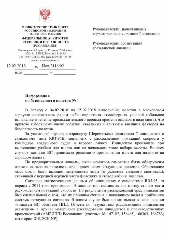 Письмо Минтранса России от 12 февраля 2018 года
