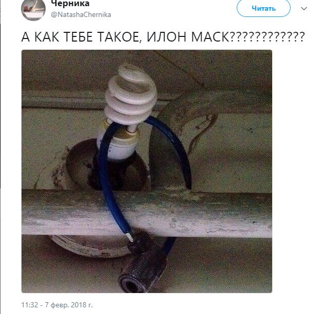 Пользователи соцсетей публикуют фотографии отечественных изобретений с подписью «Как тебе такое, Илон Маск»