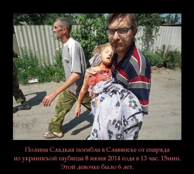 Прекратить поддержку власти русофобов и шовинистов на Украине!