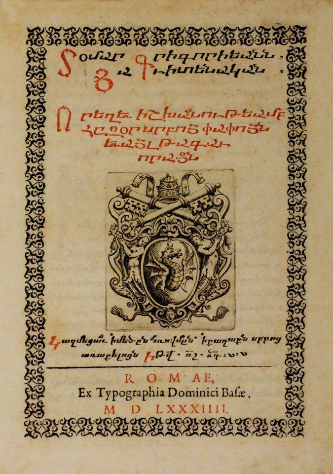 Григорианский календарь, изданный в Риме в 1584 году на армянском языке