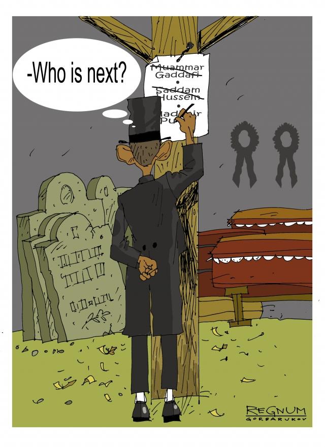 Обама-гробовщик
