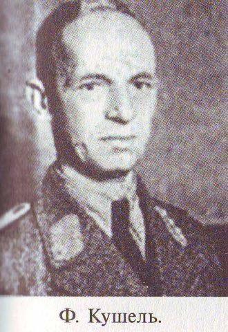 Франц Кушель