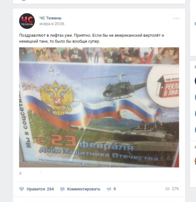 Тюмень: техника НАТО на русских открытках и «закошмаренный» бизнес