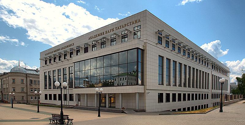 Главное здание АН РТ