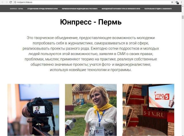 Министр образования и науки Пермского края Р.А. Кассина (фото в центре)