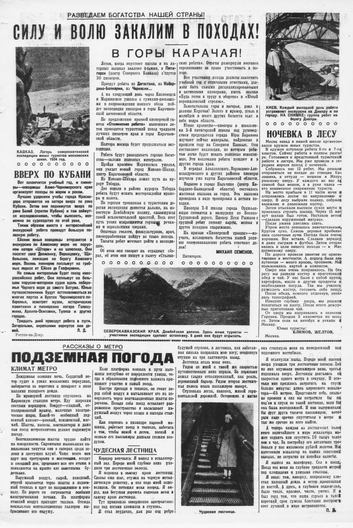1935 год, 060 выпуск «Пионерской правды»: «Подземная погода» Читать: http://arch.rgdb.ru/xmlui/handle/123456789/42147#page/2/mode/1up