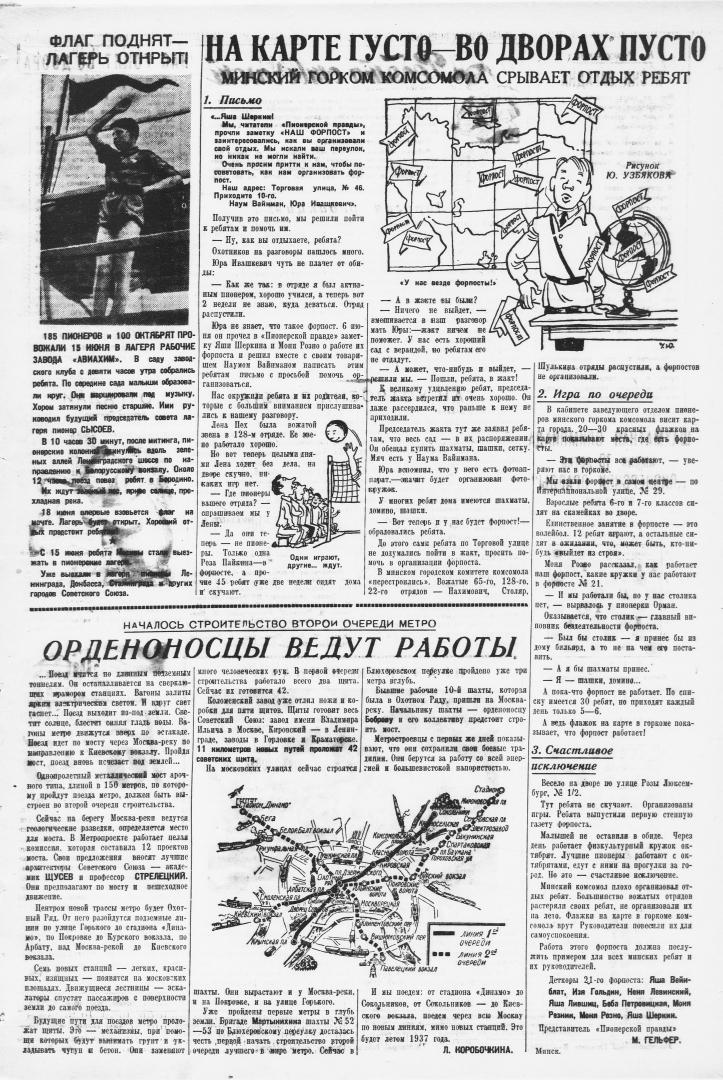 1935 год, 078 выпуск «Пионерской правды»: «Орденоносцы ведут работы» Читать: http://arch.rgdb.ru/xmlui/handle/123456789/42165#page/2/mode/1up