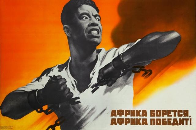 Африка борется, Африка победит! Советский плакат