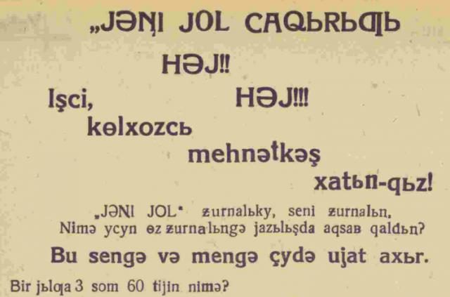 Реклама на яналифе в узбекском журнале «Янги юл», 1933 год