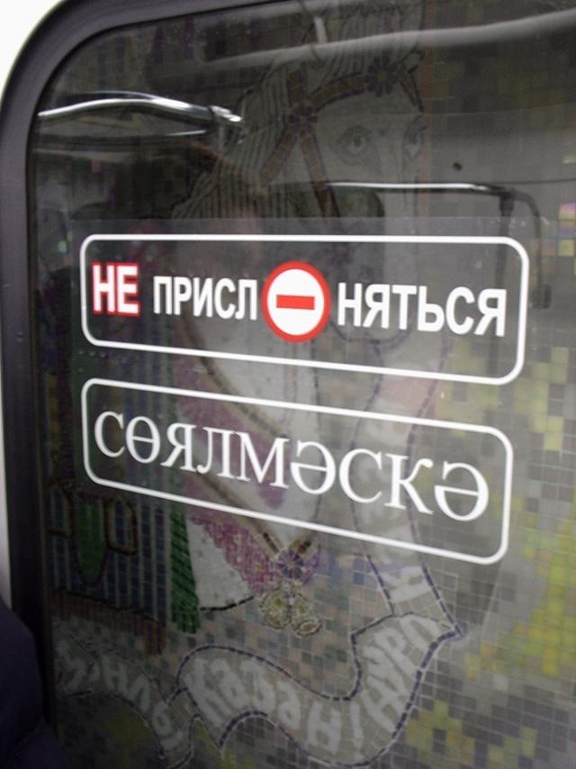 Надпись на двух государственных языках в Казанском метрополитене