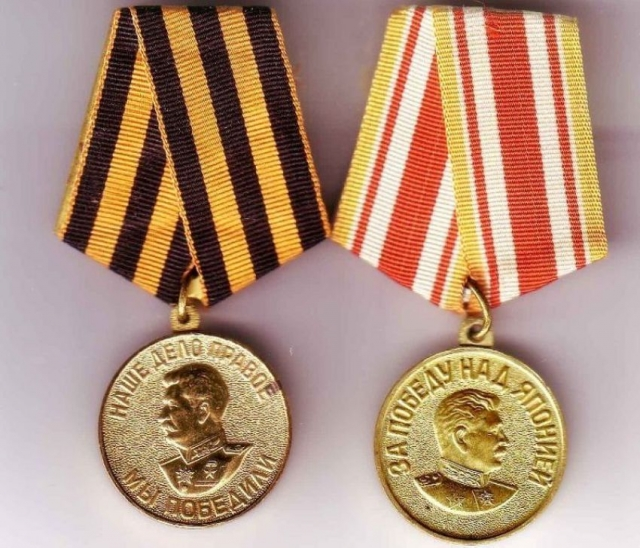 Медали «За победу над Японией»