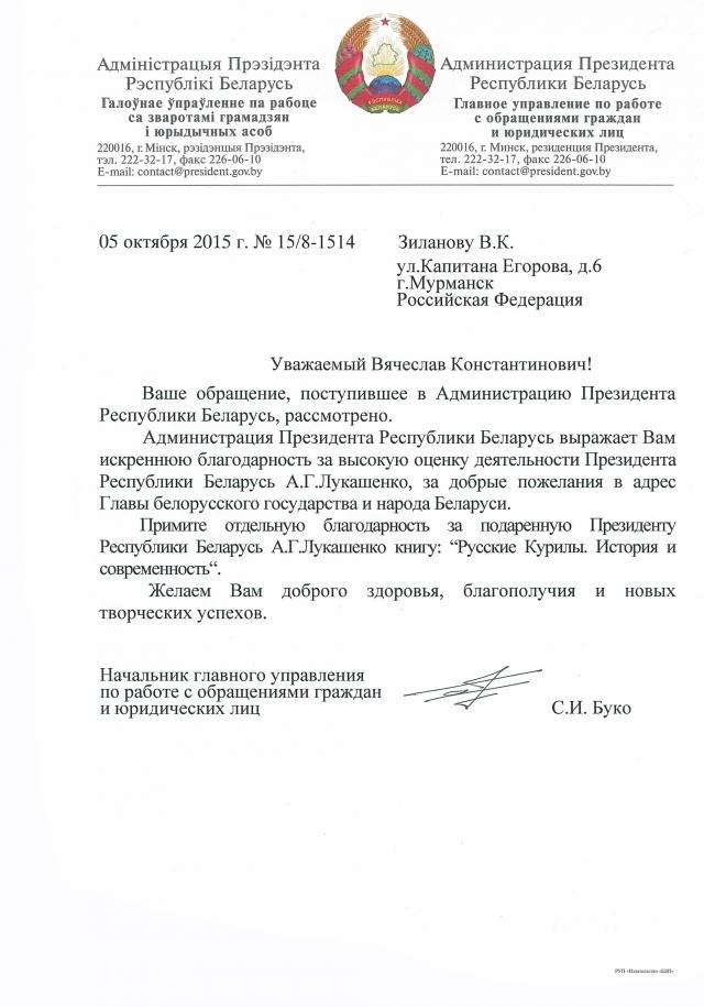 Копия ответа Администрации Президента Белоруссии