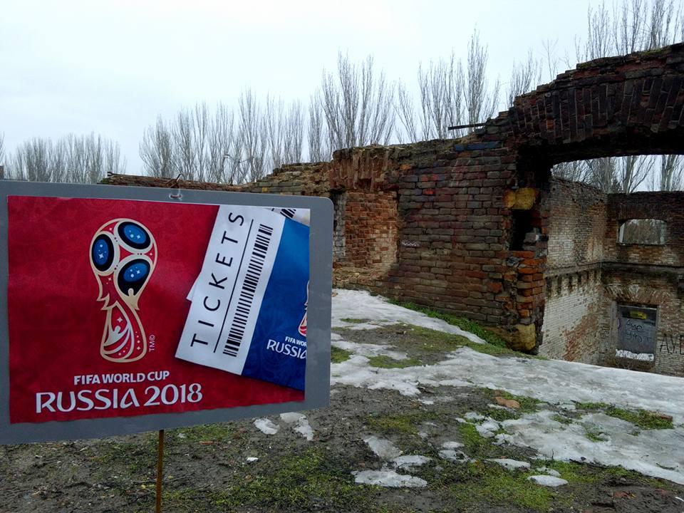 Реклама ЧМ-2018 на фоне Парамоновских складов