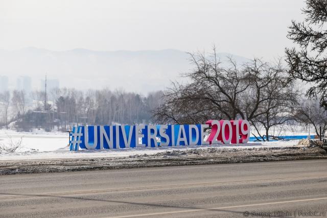 Красноярск готовится к Универсиаде
