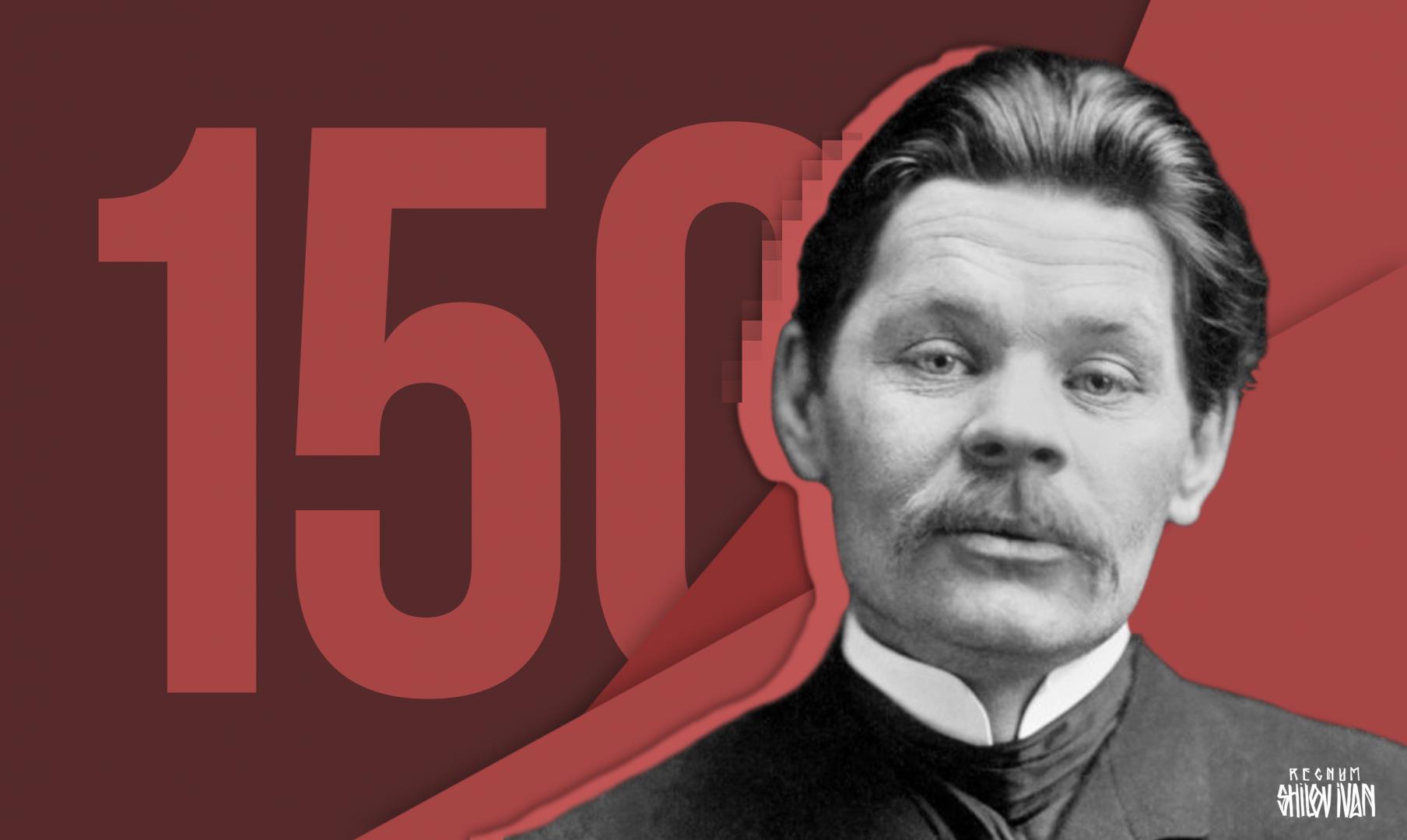 Максиму Горькому 150 лет