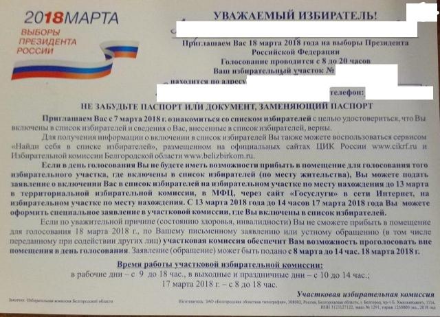 Белгородский избирком послал избирателей к оппозиционерам