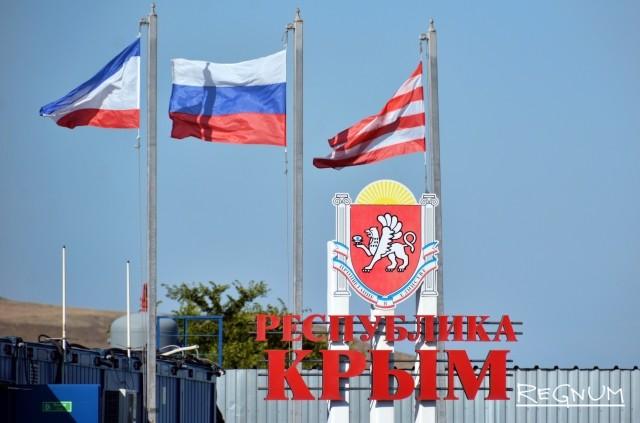 Российский Крым